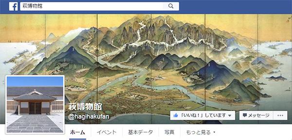 萩博物館フェイスブック