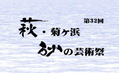 萩・菊ヶ浜 砂の芸術祭