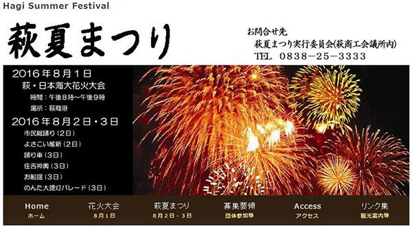 萩夏まつりホームページ