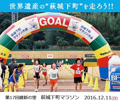 萩城下町マラソン