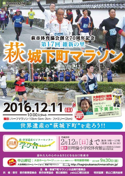 萩城下町マラソン エントリーが始まっています