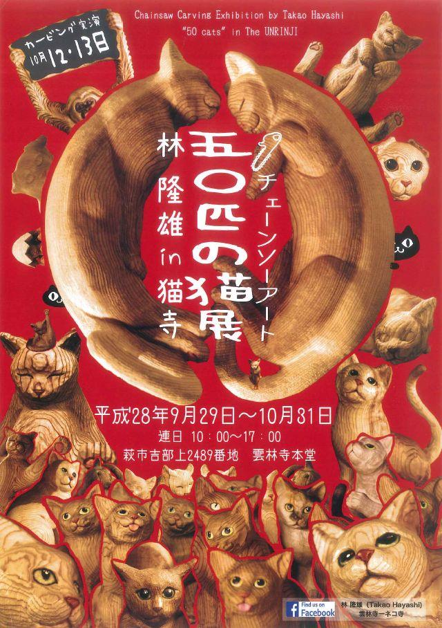 チェーンソーアート 五〇匹の猫展 猫寺−雲林寺