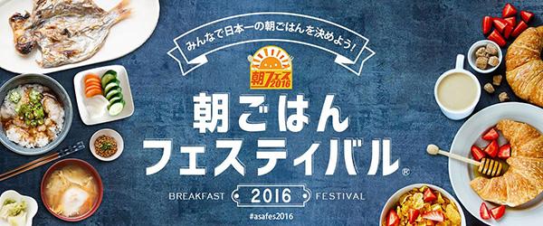 楽天トラベル「朝ごはんフェスティバル(R)」結果発表
