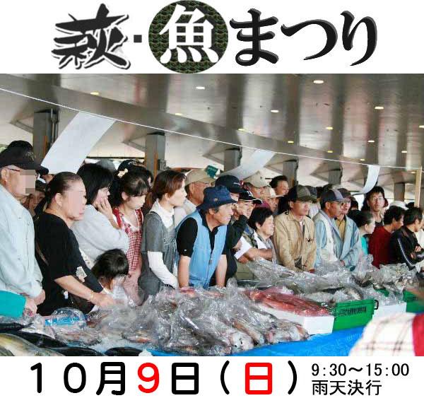 萩 魚まつり