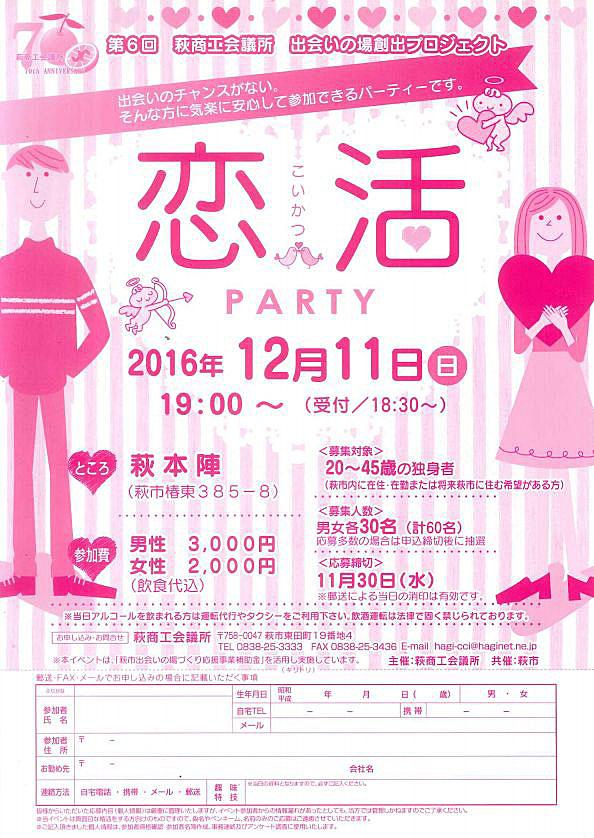 恋活PARTY