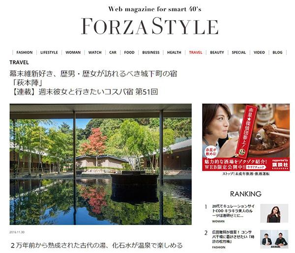 40代男性向けのサイト「FORZA STYLE」
