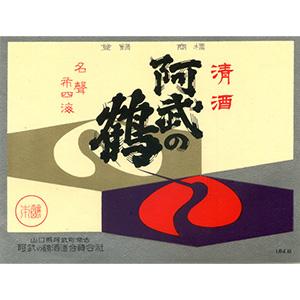 阿武の鶴酒