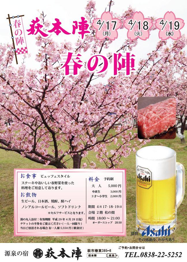 四季の旬まつり「春の陣」 4月17日・18日・19日