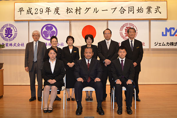 松村グループ合同始業式