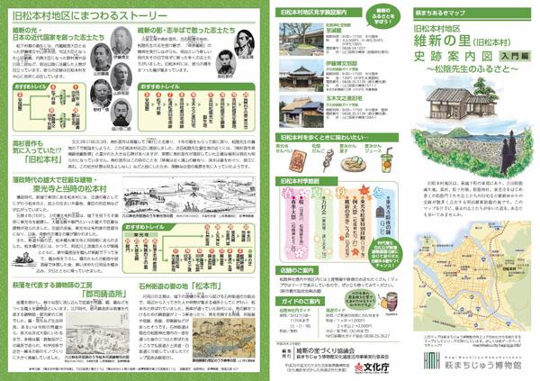 萩まちあるきマップ「維新の里 史跡案内図」
