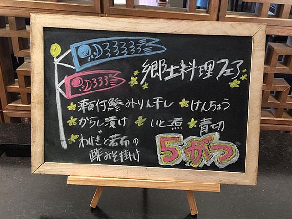 5月の健康バイキング★萩の郷土料理にほっこり♪
