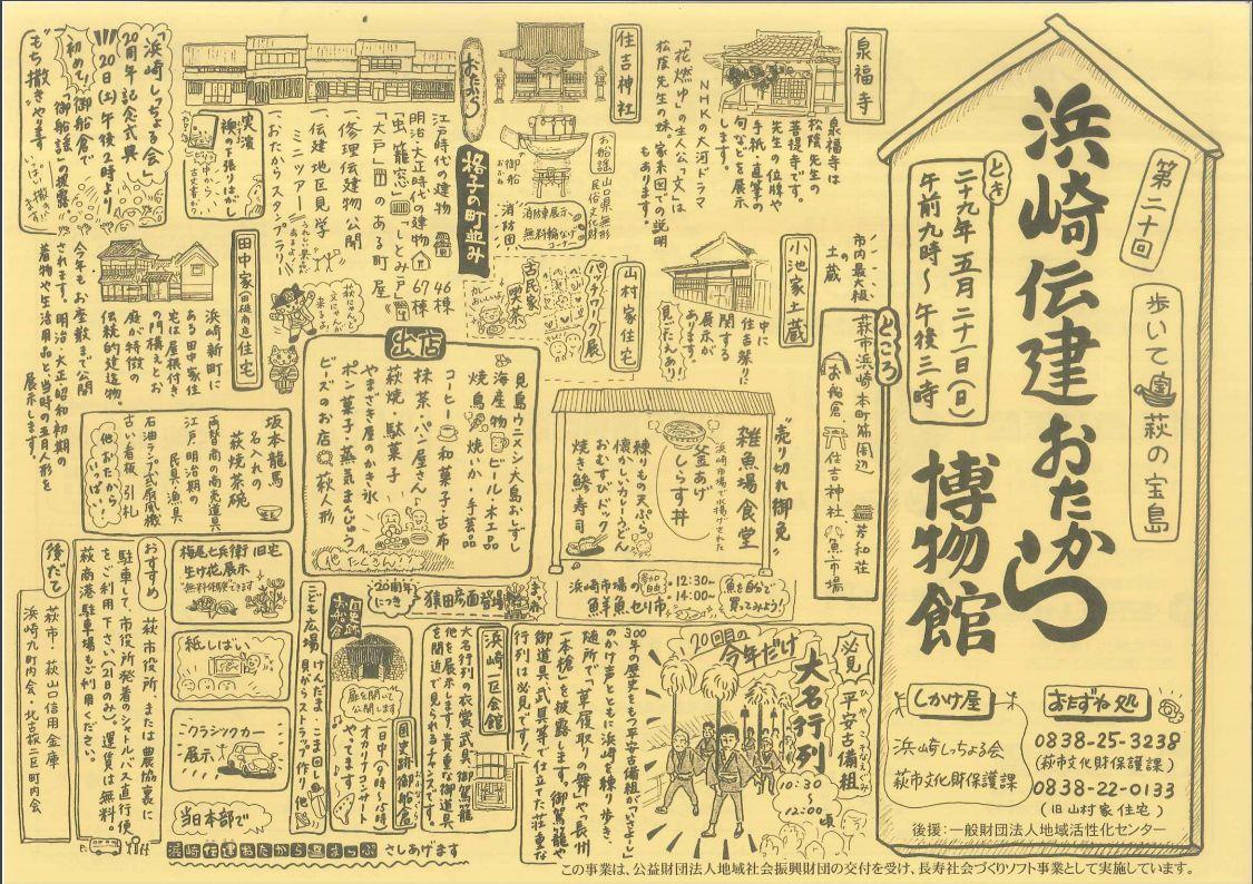 浜崎伝建おたから博物館 平成27年5月21日