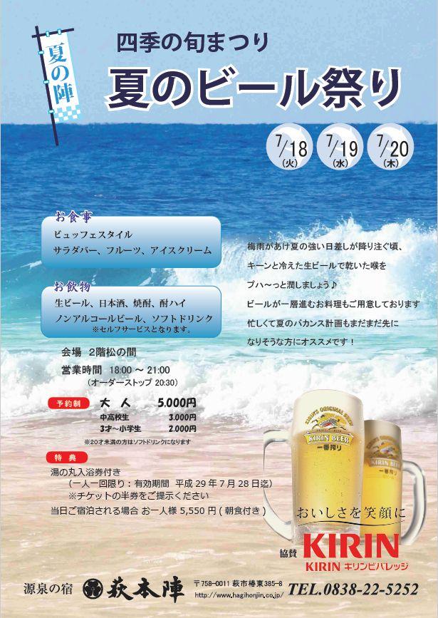 夏のビール祭り