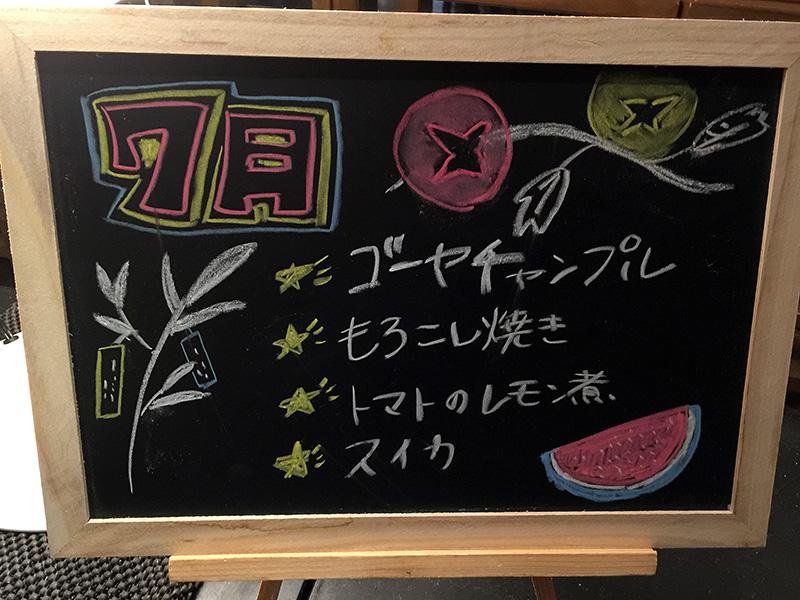 7月の健康バイキング★夏野菜と甘〜いスイカで涼やかに♪