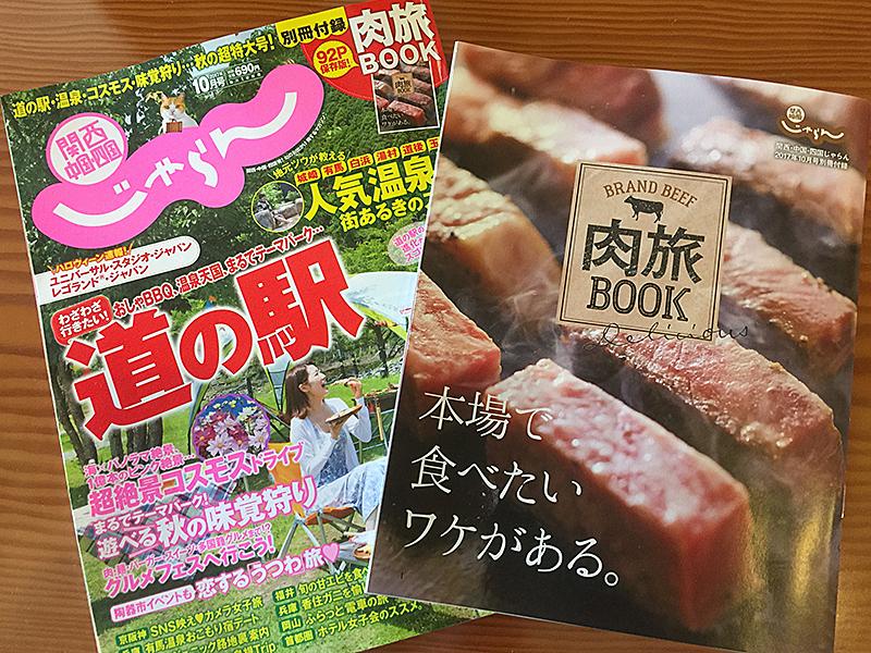 じゃらん 肉旅BOOK