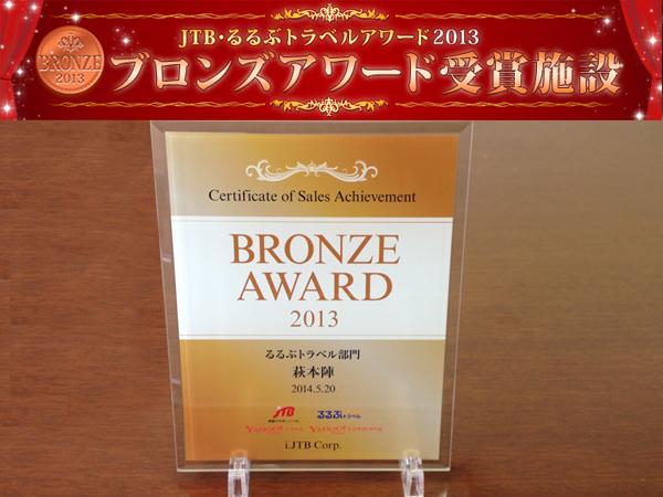 るるぶトラベルアワード2013受賞