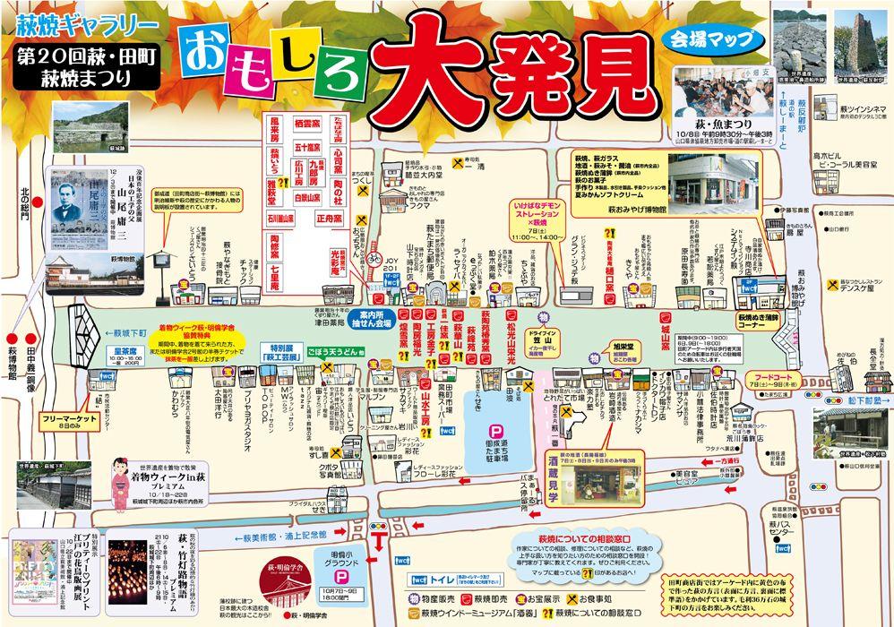 萩・田町萩焼まつり おもしろ大発見