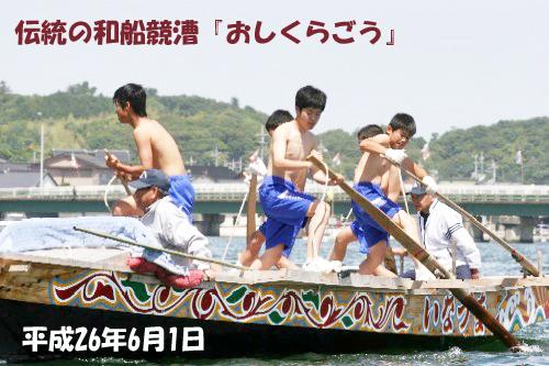 伝統の和船競漕『おしくらごう』 6月1日