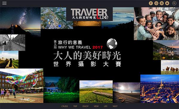 TRAVELER-Luxe旅人誌