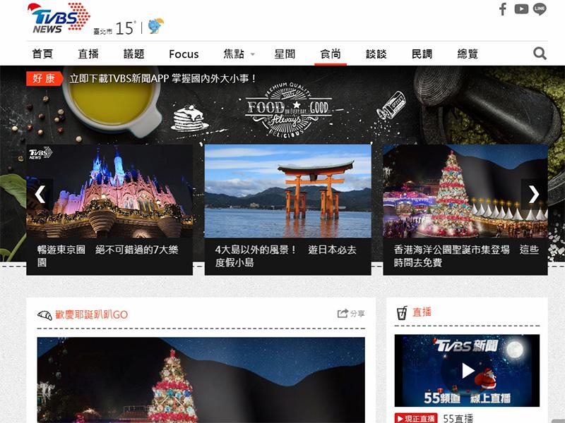 TVBSテレビ(ニュースチャネル)