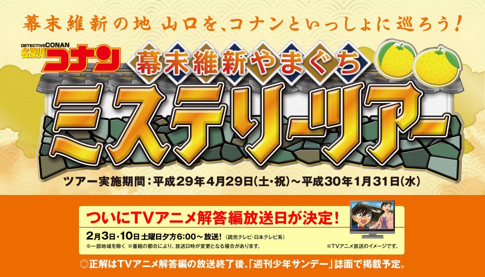 名探偵コナン 幕末維新やまぐちミステリーツアー!