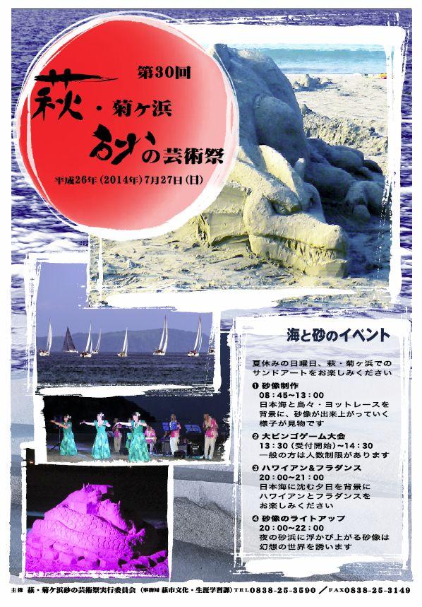 萩・菊ヶ浜砂の芸術祭