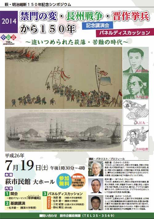 禁門の変・長州戦争・晋作挙兵から150年