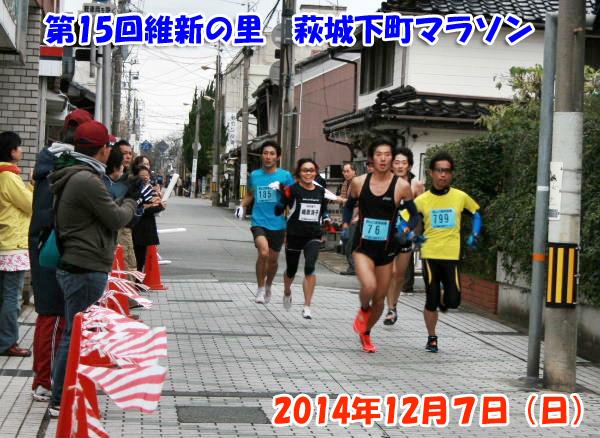 第15回維新の里 萩城下町マラソンのエントリーが始まっています