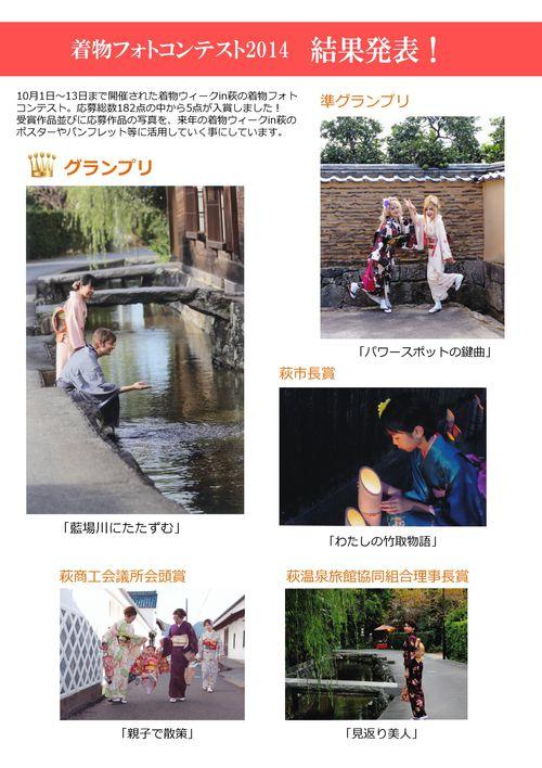着物フォトコンテストの結果発表!!