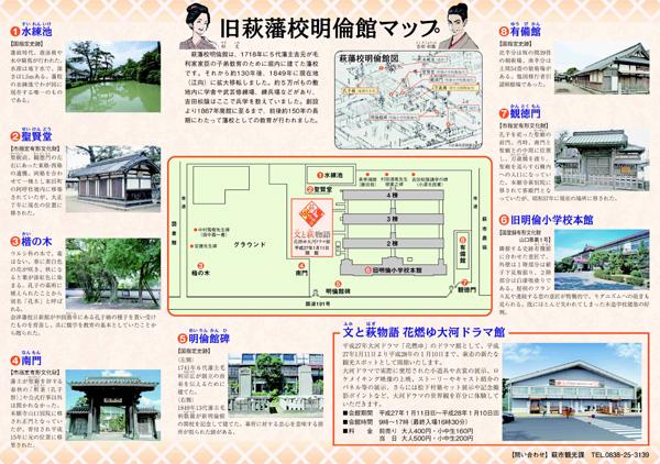 旧萩藩校明倫館マップ