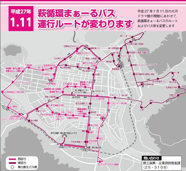 萩循環まぁーるバスの運行ルートがかわります。