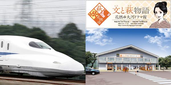 新山口駅新幹線口から大河ドラマ館