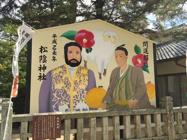 松陰神社の巨大絵馬 飯田俊徳
