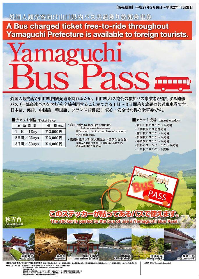 Yamaguchi Bus Pass