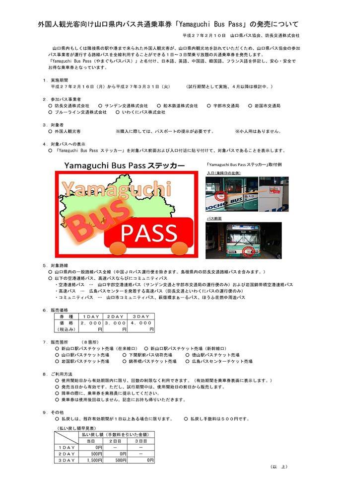 Yamaguchi Bus Pass 3
