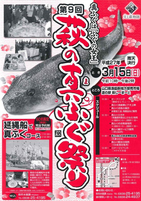 萩の真ふぐ祭り  3月15日(日)開催