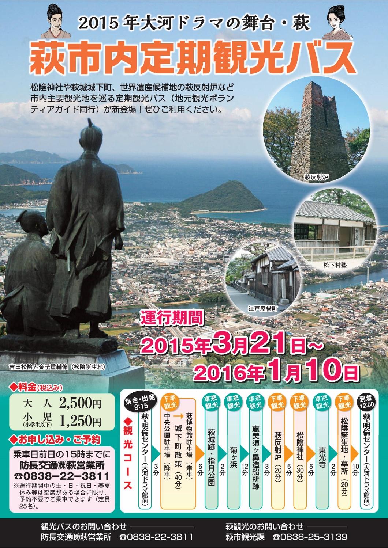 萩市内定期観光バス運行開始