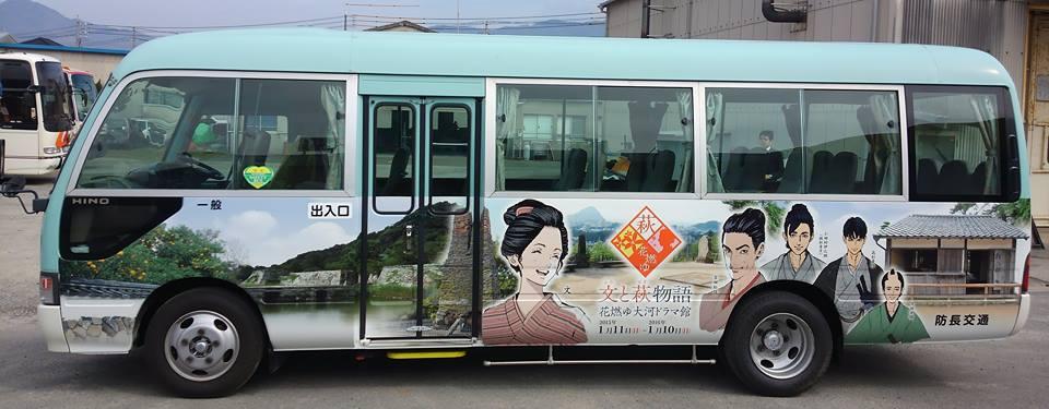 萩市内定期観光バス