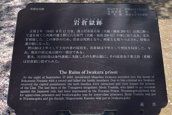 岩倉獄跡説明