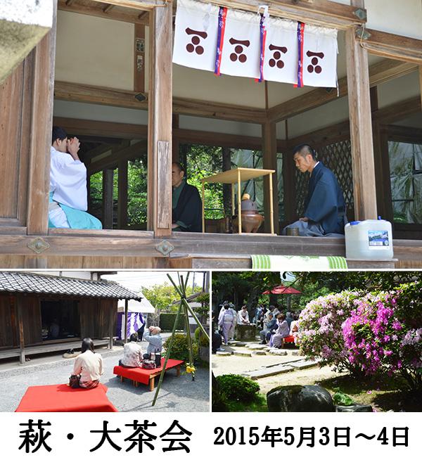 萩・大茶会