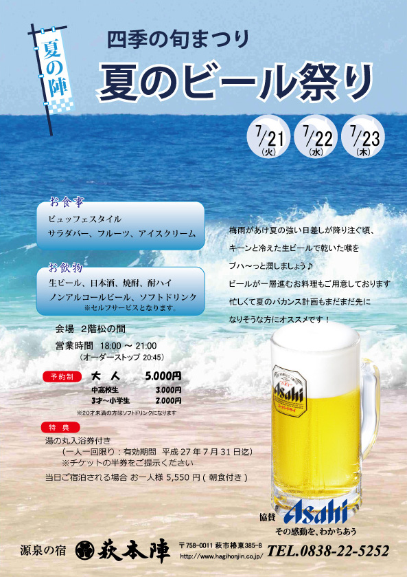 夏のビールまつり2015