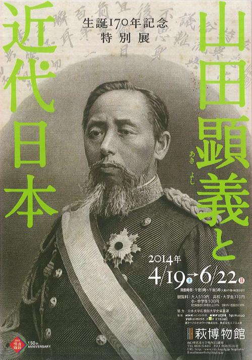 山田顕義と近代日本
