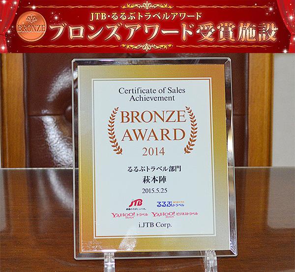 るるぶトラベルアワード2014受賞