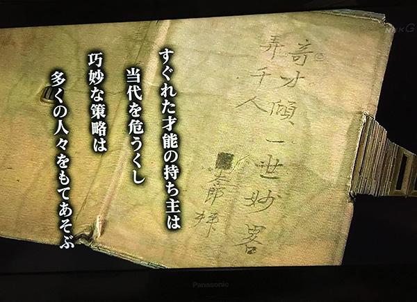 花燃ゆ-吉田稔麿-言葉