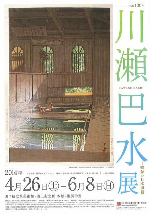 川瀬巴水展—郷愁の日本風景