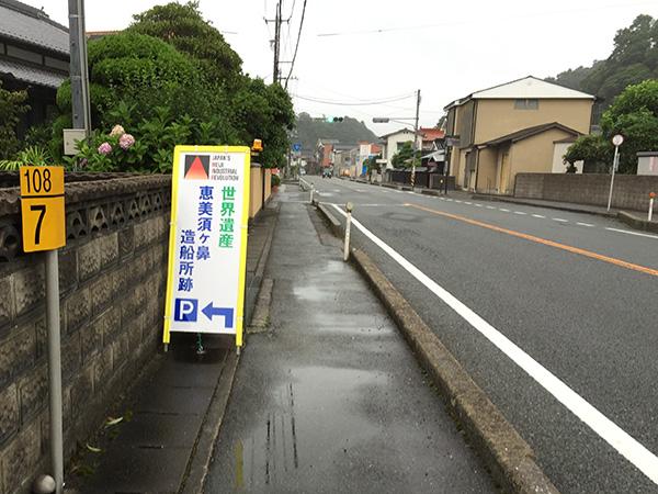恵美須ヶ鼻造船所跡 看板