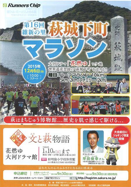 萩城町マラソンチラシ