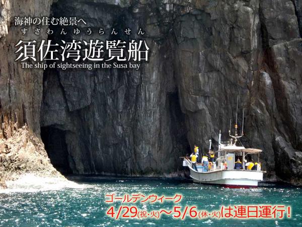 須佐湾遊覧船 4/29〜5/6は連日運行!