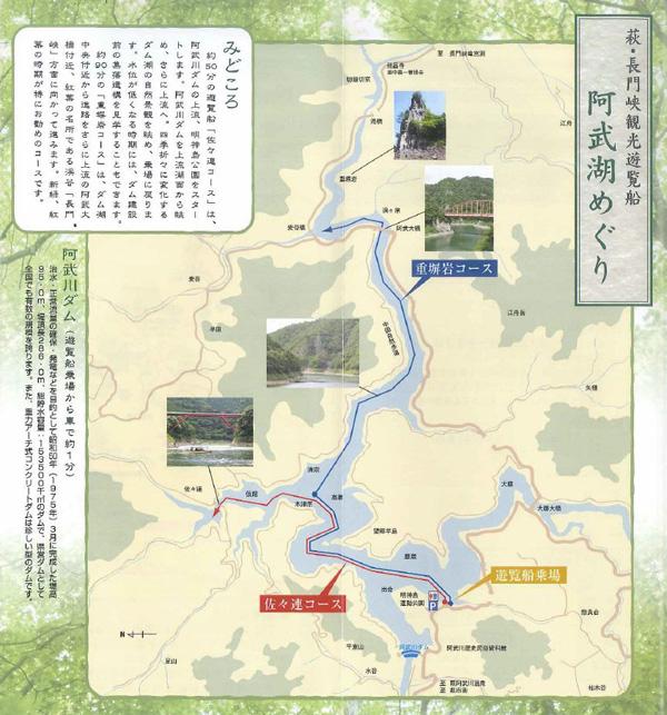 萩・長門峡観光遊覧船コース