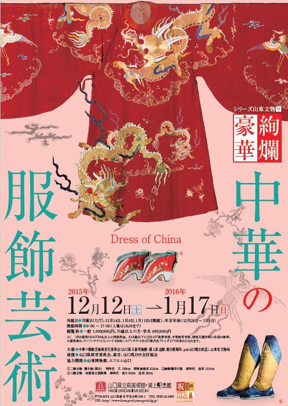中華の服飾芸術